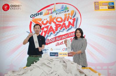 """ประกาศรายชื่อผู้โชคดีจากแคมเปญ """"OISHI SUKOII JAPAN โออิชิ กิน! ลด! ได้ลุ้น มันส์ถึงญี่ปุ่น""""  จำนวน 10 รางวัลๆละ 2 ที่นั่ง"""