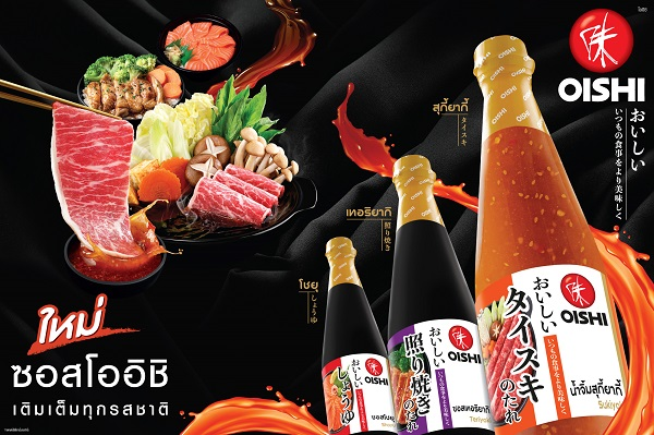 """OISHI"" wades into the seasoning market by launching Japanese-style dips and sauces to meet the needs of foodies and home cooks"